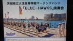 あの有名なマーチングバンド『BLUE-HAWKS』がやってくる!!