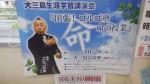 大三島でゴルゴ松本さんの講演会があるよ!!